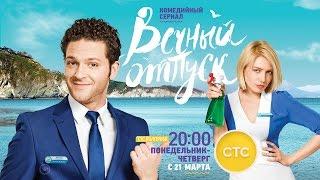 Вечный отпуск: премьера 21 марта