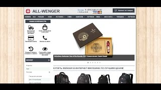 видео Купить складные ножи Wenger в интернет магазине All-Wenger.ru Швейцарское качество. Быстрая доставка.