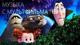 "Музыка из мультфильма ""Монстры на каникулах 3"""