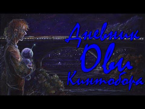 Дневник Ови Кинтобора - Первая Страница | ОЗВУЧКА