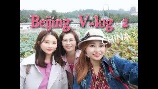 [가족여행 Vlog]중국 북경 패키지여행 둘째날 (용경…