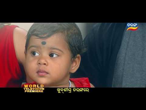Mo Mami Papanka Bahaghara | World Television Premier | Promo | Tarang TV