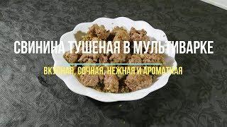 Свинина тушеная в мультиварке. Блюда из свинины - это всегда вкусно, сочно, нежно и ароматно.