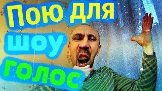 Выбираю песню для участия в Кастинге на Первом канале в музыкальном Шоу// Помогите// нужна поддерж