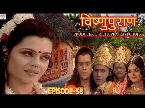 Vishnu Puran  # विष्णुपुराण # Episode-38 # BR Chopra Superhit Devotional Hindi TV Serial #