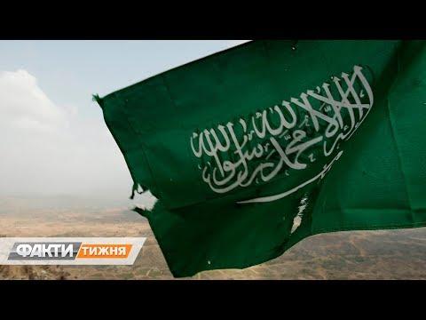 Кому выгодна атака на саудовские заводы, Факти тижня, 22.09