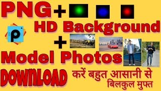 How To Get PNG+HD Background+Model Photos | PicsArt Tutorial To Download PNG