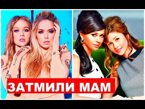 ДОЧКИ ЗАТМИВШИЕ звёздных МАМ ! - Видео онлайн