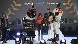 191130 2019 kt wiz 팬 페스티벌, 올해의 선수상(유한준 선수)