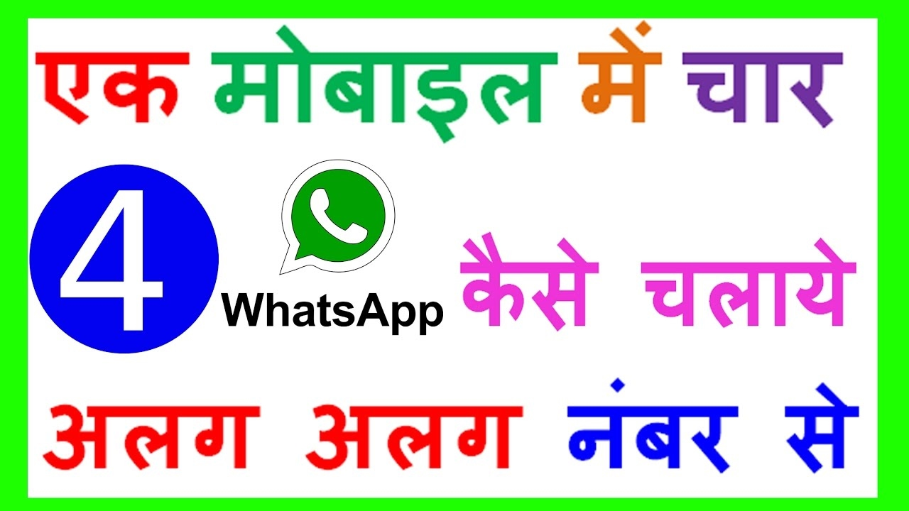 Image result for RUN 4 WHATSAPP IN ONE PHONE