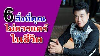 6สิ่งที่คุณไม่ควรแคร์ในชีวิต Iจตุพล ชมภูนิช I Supershane Thailand