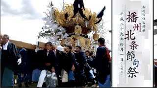 平成29年 播州北条節句祭 (Part1) 創建1300年祭【加西市北条町住吉神社】