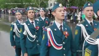 Парад на центральной площади Кочубеевского 9 мая 2018 г.