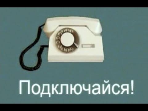 знакомства с домашним телефоном