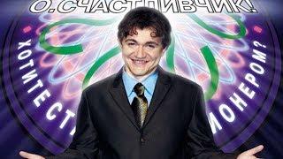 О, Счастливчик! (Вячеслав Гусев, Алексей Меньшиков, Руслан Кретов)