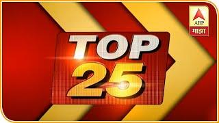 TOP25 8AM News Bulletin 160120   ABP Majha