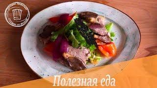 Теплый салат с телятиной и грибами.  Быстро и вкусно.