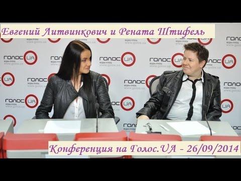 Евгений Литвинкович и Рената Штифель - Конференция на  ГолосUA. (оф версия) 26.09.2014