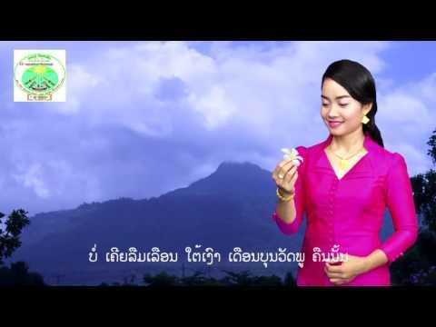 ເພງ ສາວຈຳປາສັກຮັກຈິງ / Sao champasak hukjing / เพลง สาวจำปาสักฮักจิง