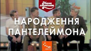 Народження Пантелеймона | Шоу Мамахохотала | НЛО TV