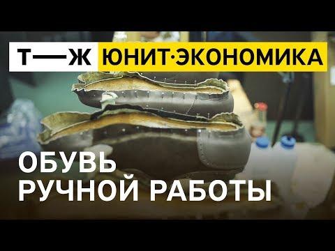 Юнит-экономика: обувь ручной работы