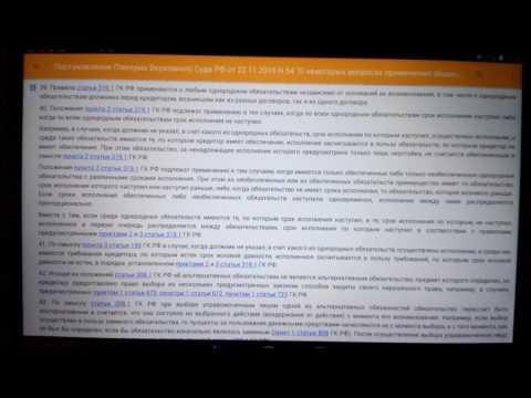 гражданский кодекс ст 380 и 381