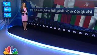 بالفيديو .. ارتفاع أرباح شركات التطوير العقارية الخليجية في النصف الأول