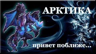 Битва Замков: Арктика - привет поближе...
