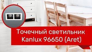 Точечный светильник KANLUX 96650 (KANLUX 26723 Aret) обзор