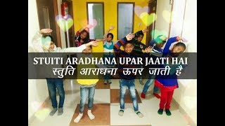 Stuti Aradhna Uppar Jati Hai | स्तुति आराधना ऊपर जाती है | COVER | Hindi Christian song