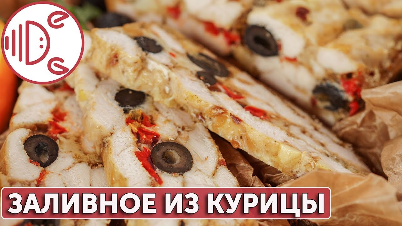 Заливное из курицы | Готовим вместе - Деликатеска.ру