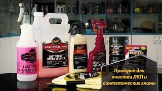 Профессиональная и любительская автохимия Meguiar's (США) в Украине