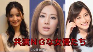 北川景子が共演をしたくない女優たち.