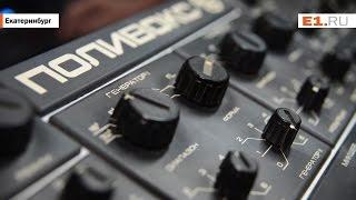 """""""Поливокс"""": как создавался свердловский синтезатор"""