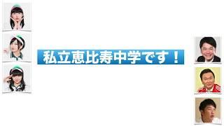 エビ中なんやねん 2019.3.5 私立恵比寿中学 (柏木ひなた・安本彩花・中...