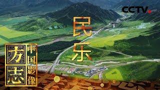 《中国影像方志》 第314集 甘肃民乐篇| CCTV科教