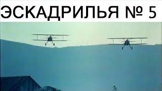 Эскадрилья 5 фильм 1939 (Эскадрилья номер 5 смотреть онлайн) Эскадрилья номер 5 1939 смотреть онлайн