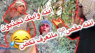 تحشيش عركة سعيدون الحلاق//شوفو اشصار//مسلسل عشك الريف٤
