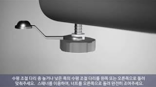 [삼성전자 드럼세탁기] 수평 조절 방법을 알려주세요