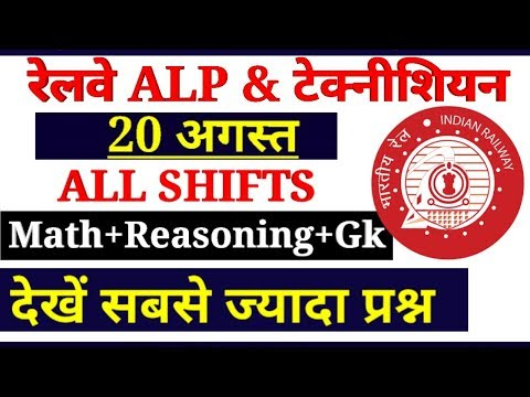 RRB ALP AND TECHNICIAN 20 AUGUST ALL SHIFTS ASKED QUESTION|RAILWAY ALP TECHNICIAN EXAM