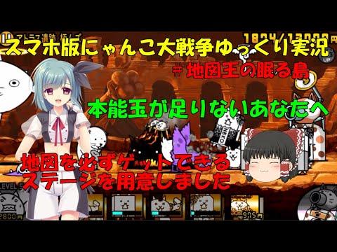 にゃんこ大戦争 地図
