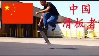 SHENG MENG做特别酷的滑板技巧!