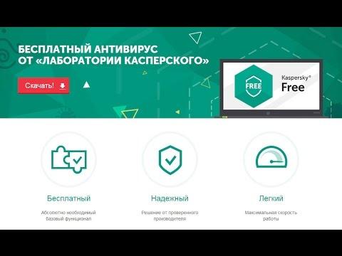 Бесплатный антивирус от Касперского ОФИЦИАЛЬНО !