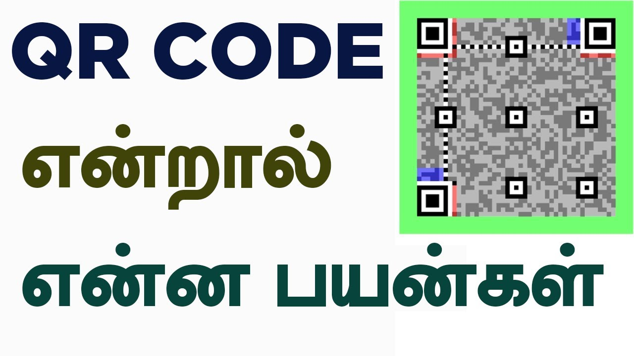 QR Codes Explained in Tamil | Uses of QR code | Ajai Tech