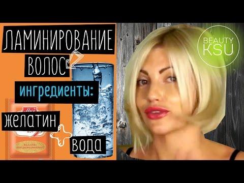 Отзывы про ЛАМИНИРОВАНИЕ ВОЛОС ЖЕЛАТИНОМ - 2. Проверка в домашних условиях от Beauty Ksu