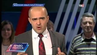 Белоруссия. Новый старый президент. Право голоса