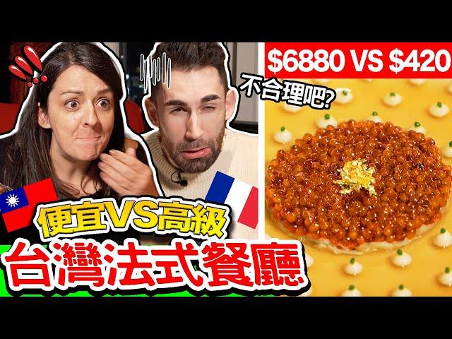 法國人試吃台灣的法式料理🇹🇼🇫🇷 居然只有在台灣才有?!French People Compare French Restaurants in Taiwan