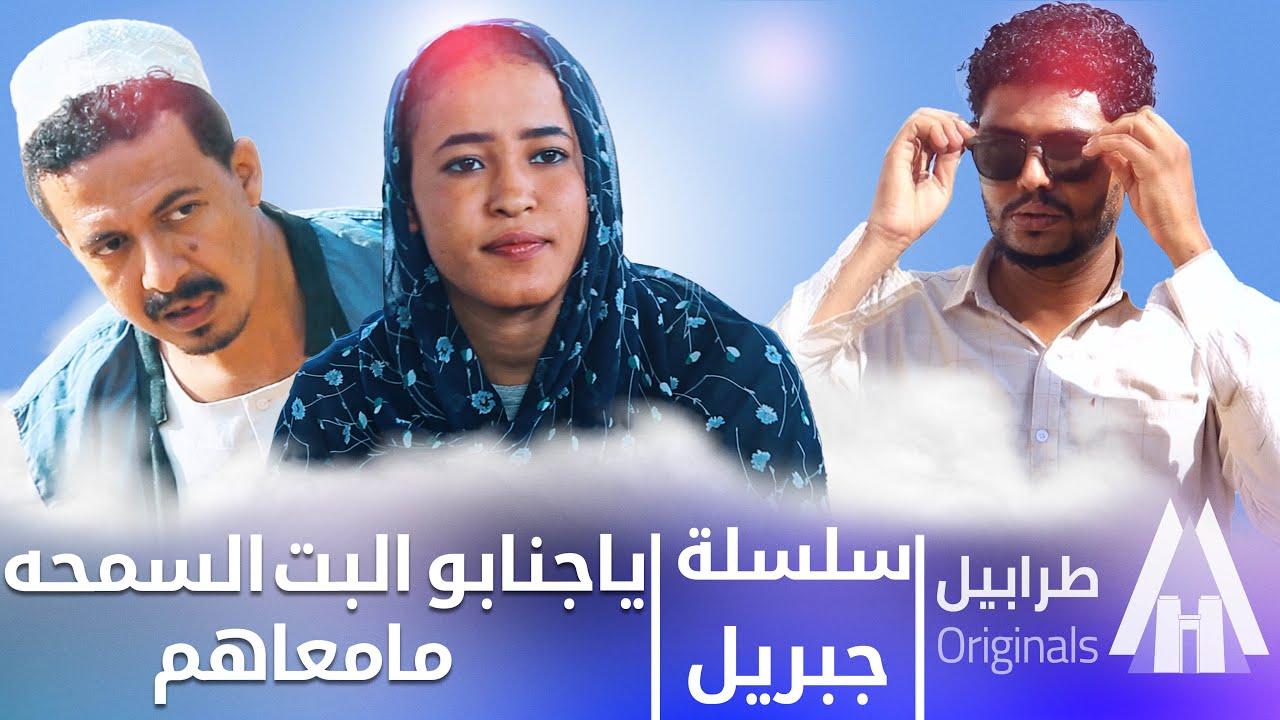 سوسيو دقس | سلسلة جبريل | دراما سودانية 2020 | أبوبكر فيصل