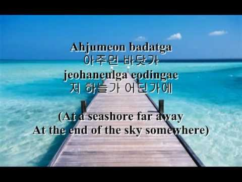 Tearliner - Ocean Travel (Romanized, Hangul, English subtitles)