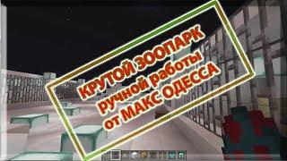 ЗООПАРК бесплатно майнкрафт видео | Смотреть видео про майнкрафт постройки с Макс Одесса